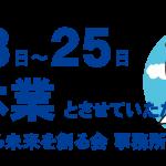 7/23~25 事務所休業のお知らせ