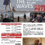 BEYOND THE WAVES上映会のお知らせ